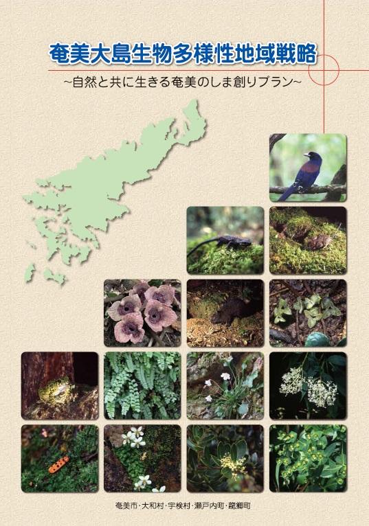 奄美大島生物多様性地域戦略