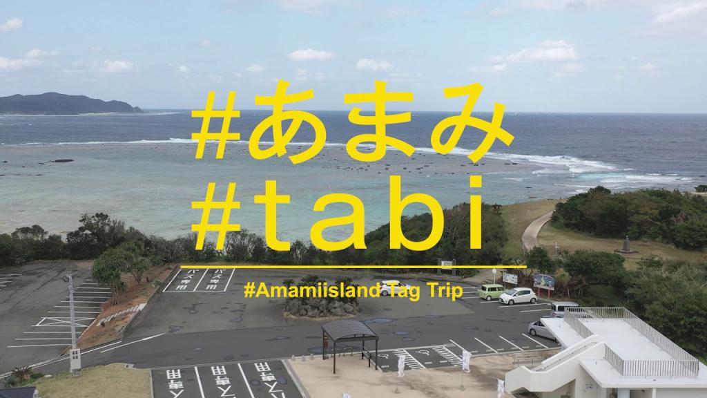 奄美大島の魅力満載『#奄美 #tabi』