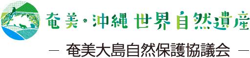 奄美大島自然保護協議会