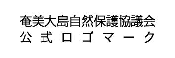 奄美大島自然保護協会の公式ロゴマーク3