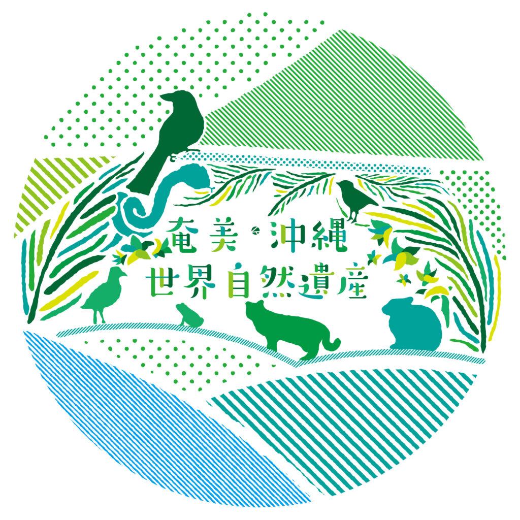 奄美大島自然保護協会の公式ロゴマーク1